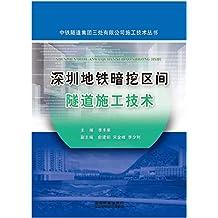 深圳地铁暗挖区间隧道施工技术