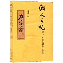 湘人手札:曾左彭胡书信珍迹(套装共4册)