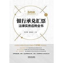 银行承兑汇票法律实务应用全书