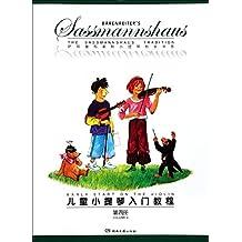 儿童小提琴入门教程(第4册)