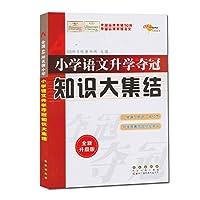 68所名校图书·小学语文升学夺冠知识大集结(升级版)(封面随机发货)