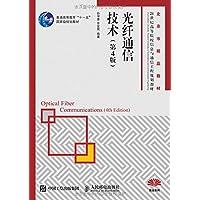 """普通高等教育""""十一五""""国家级规划教材·21世纪高等院校信息与通信工程规划教材·北京市精品教材:光纤通信技术(第4版)"""