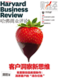 客户洞察新思维(《哈佛商业评论》2016年第9期)