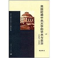 民国时期中央大学的学术与政治(1927-1949)