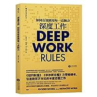 深度工作:如何有效使用每一点脑力