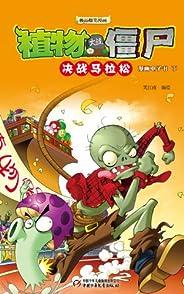 決戰馬拉松 下(孩子最愛 寶寶睡前故事) (植物大戰僵尸系列漫畫)