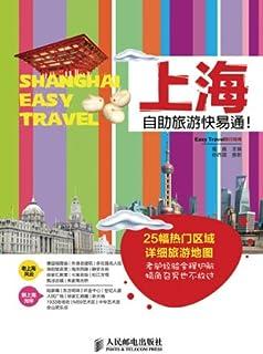上海自助旅游快易通! (Easy Travel旅行指南)