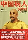 中国病人•袁世凯1:亡清之鹄