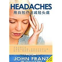 用自然疗法减轻头痛(能缓解局部头痛、鼻窦炎头痛、偏头痛、精神性头痛和反复性头痛的神奇自然疗法)