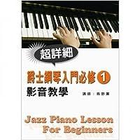 爵士鋼琴入門必修影音教學(一)(附一片光碟)