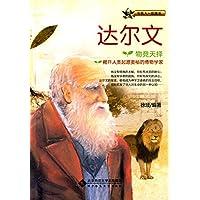 与名人一起成长·物竞天择:达尔文