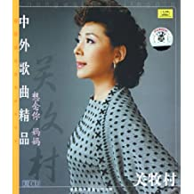 关牧村中外歌曲精品 想念你妈妈(2CD)