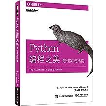 Python编程之美:最佳实践指南