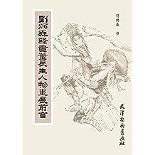 刘炳森隶书董辰生人物画展前言