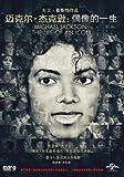 迈克尔•杰克逊:偶像的一生(DVD9)