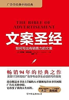 """""""文案圣经:如何写出有销售力的文案(奥美人必读7本书之首)"""",作者:[克劳德·霍普金斯]"""