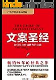 文案圣經:如何寫出有銷售力的文案(奧美人必讀7本書之首)