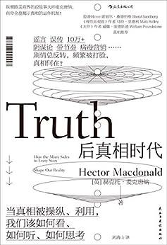 """""""后真相时代(真相与谣言齐飞,当真相被操纵利用,你当如何分辨?《牛津大辞典》年度热点,Facebook COO桑德伯格、梁文道力荐!)"""",作者:[赫克托·麦克唐纳]"""