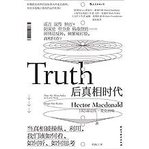 后真相时代(得到年度推荐图书,当真相被操纵利用,你当如何分辨?《牛津大辞典》年度热点,Facebook COO桑德伯格、梁文道力荐!)
