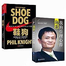 鞋狗:耐克创始人菲尔·奈特亲笔自传(精装)+马云:我的管理心得 (套装共2册)企业经营管理书籍