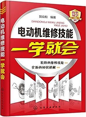 电动机维修技能一学就会.pdf