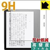 PDA工房 PET制薄膜却与强化玻璃同等硬度! 『9H高硬度【减低反射】保护膜 Kindle Oasis (*9代・2017年10月发售模型)』 120PDA60066804