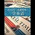 读英国《金融时报》学英语(一)(套装10本) (英国《金融时报》特辑)