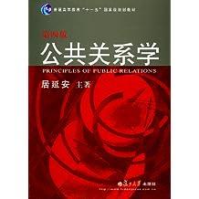 """公共关系学(第4版) (普通高等教育""""十一五""""国家级规划教材)"""