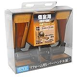 ECLE 用于改装的手柄锁 无障碍形状 琥珀色(木制) 7010066