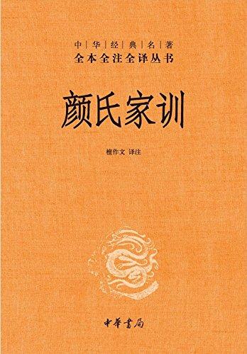"""《颜氏家训》是南北朝时期的著名学者颜之推最有影响的著作。它是一部系统完整的家庭教育教科书,是作者关于立身、治家、处事、为学的经验总结,在传统中国的家庭教育史上影响巨大,享有""""古今家训,以此为祖""""的美誉。颜之推写这本书的目的,即将自己一生的经验和心得系统地整理出来,传给后世子孙,希望可以整顿门风,并对子孙后人有所帮助。"""