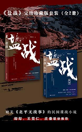 盐战完结珍藏版套装(全二册)