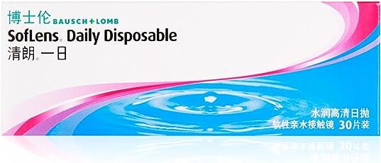 BAUSCH+LOMB 博士伦 清朗日抛30片装隐形眼镜(软性亲水接触镜)-4.25(医)(进口)
