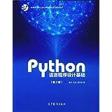 教育部大学计算机课程改革项目规划教材:Python语言程序设计基础(第2版)