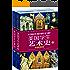 美国学生艺术史(英汉双语版)(上下册) (西方原版教材之文史经典)