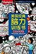 美國經典腦力訓練書(旅行版)(8冊)