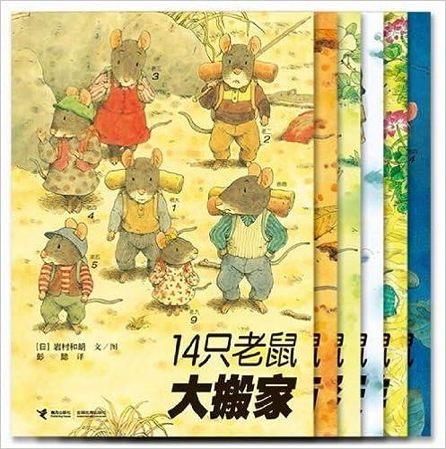 绘本《14只老鼠去春游》