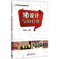 STEM教育培训系列:3D设计与3D打印