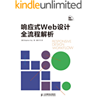 响应式Web设计全流程解析(异步图书)