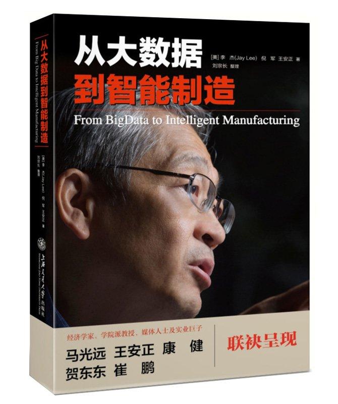 [PDF电子书]从大数据到智能制造