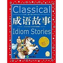 海豚文学馆·世界儿童共享的经典丛书:成语故事