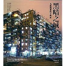 [港台原版] 黑暗之城:九龍城寨的日與夜/林保賢/中華