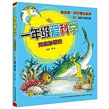 一年级爱科学:海底孙悟空(注音全彩科学童话)