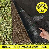 高* 防草片 1×5m 杂草 抑制 遮光率99.9% 以上 透水 行走 路 车库 FIN-899S