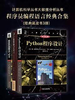 程序员编程语言经典合集(经典黑皮书3册)计算机科学丛书大数据分析丛书