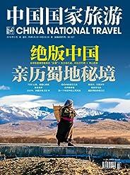 中國國家旅游 月刊 2018年02期