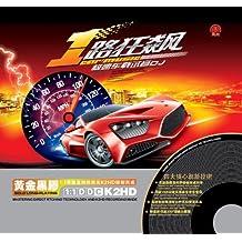 车载超级测试DJ:一路狂飚(2CD 黄金黑胶)