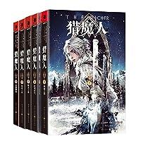 猎魔人1-6 全6册 套装(1)白狼崛起