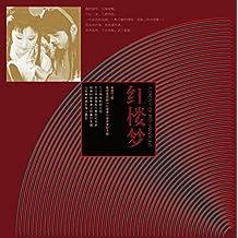 央视87版电视连续剧《红楼梦》原声黑胶大碟(普通版) LP