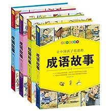 让中国孩子着迷的成语故事(彩绘注音版)(套装共4册)