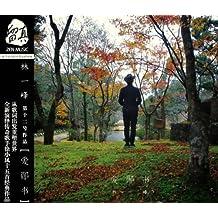 林一峰:爱郧书(CD 再版)